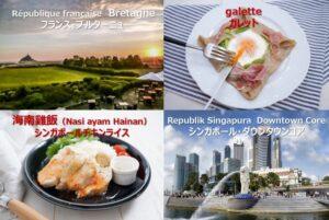 食で海外旅行-主食編