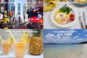 食で海外旅行-軽食スイーツ編