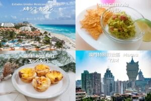 食で海外旅行-軽食スイーツ編2