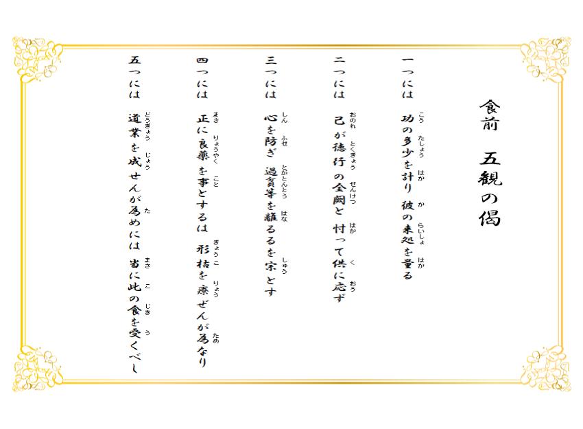 食ZENコラム 五観の偈